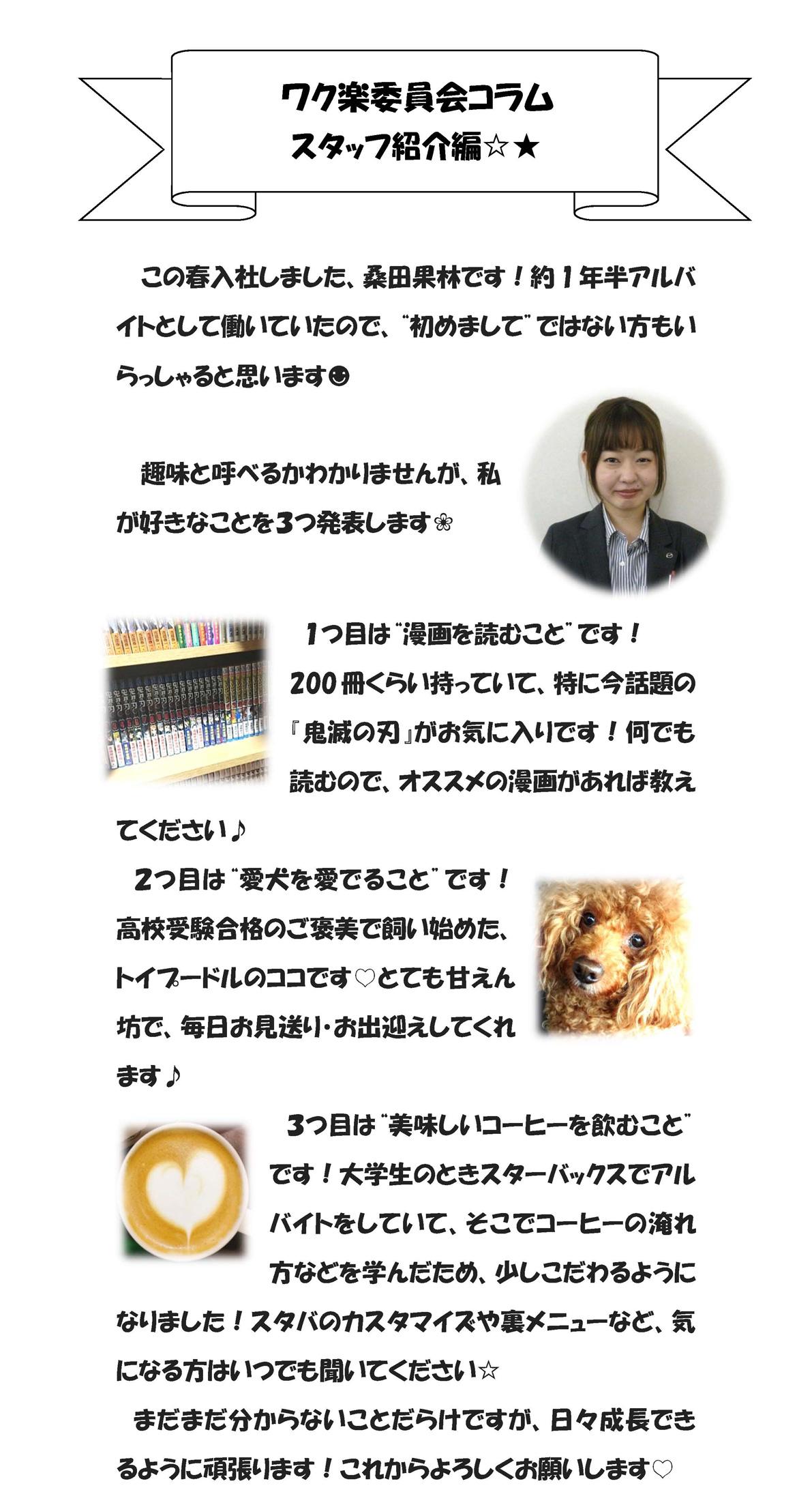 6月号_委員会コラム01