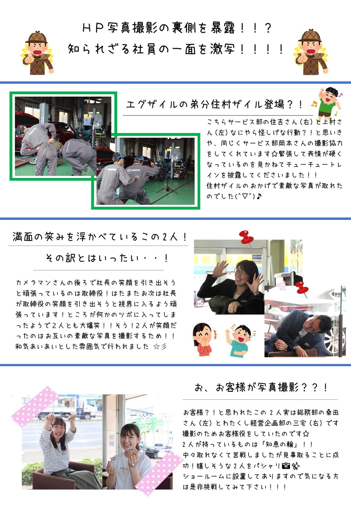 7月号_HP写真撮影裏側01