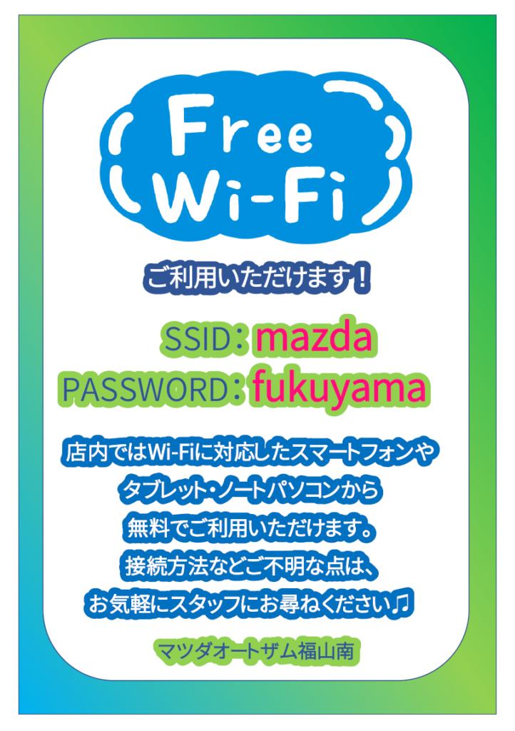 無料Wi-Fi設置のお知らせ_1