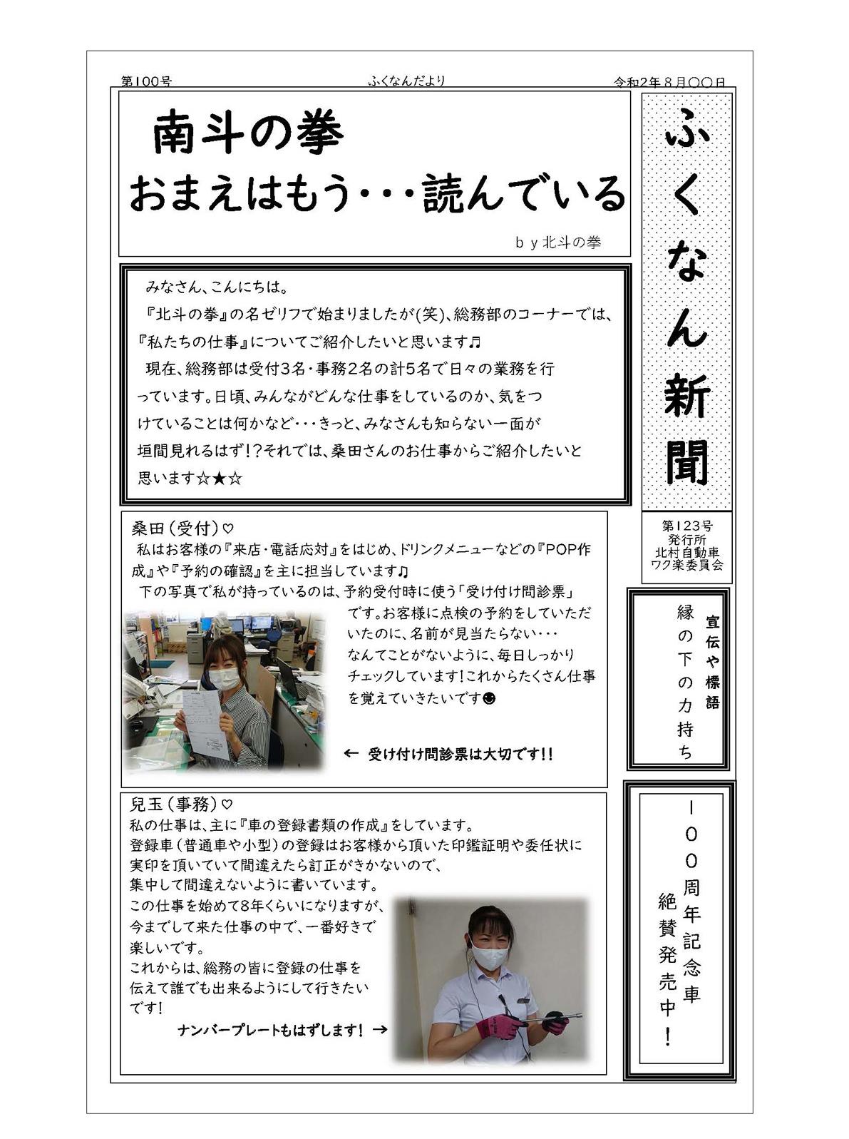 8月号_ふくなん新聞01
