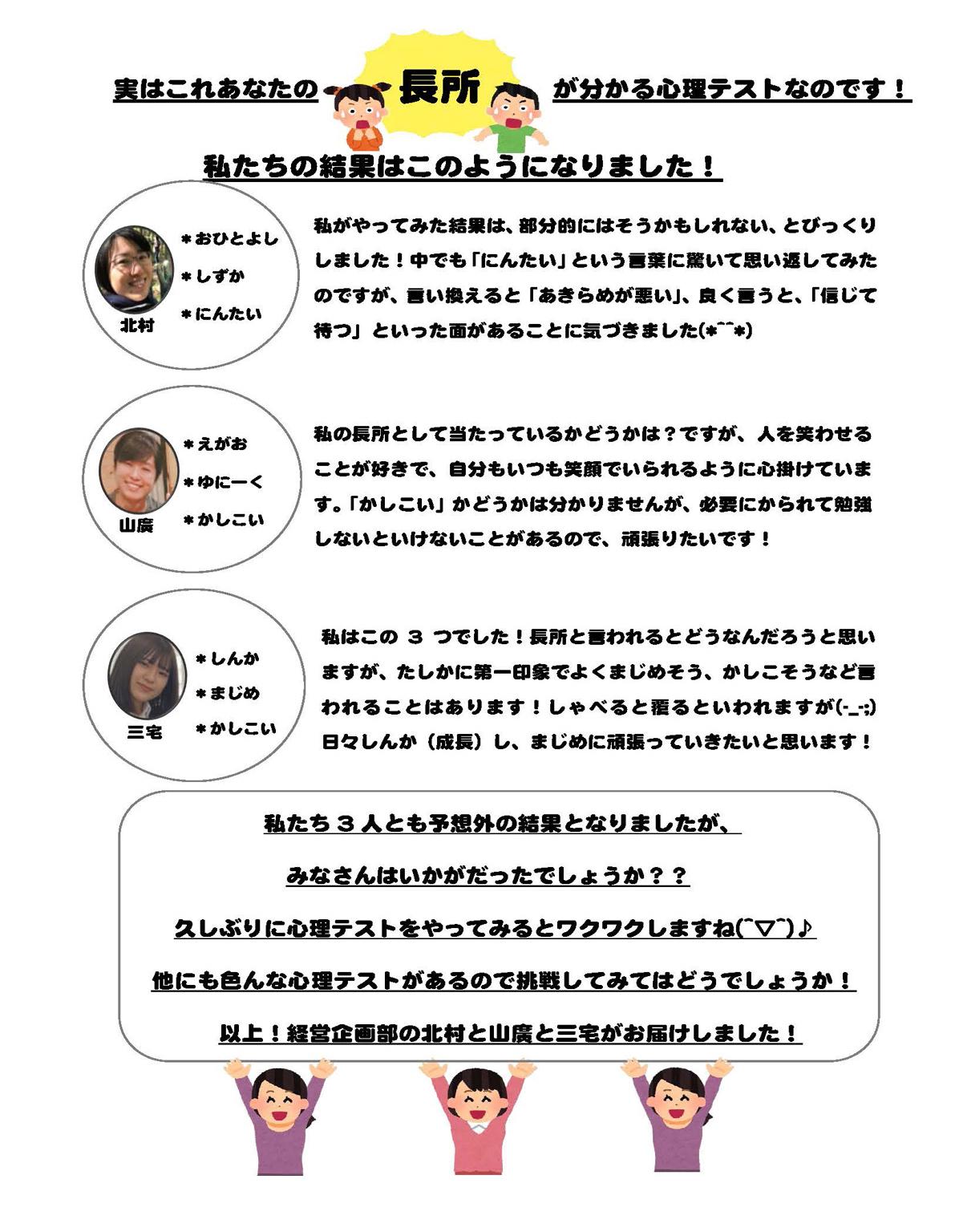 10月号_心理無双02