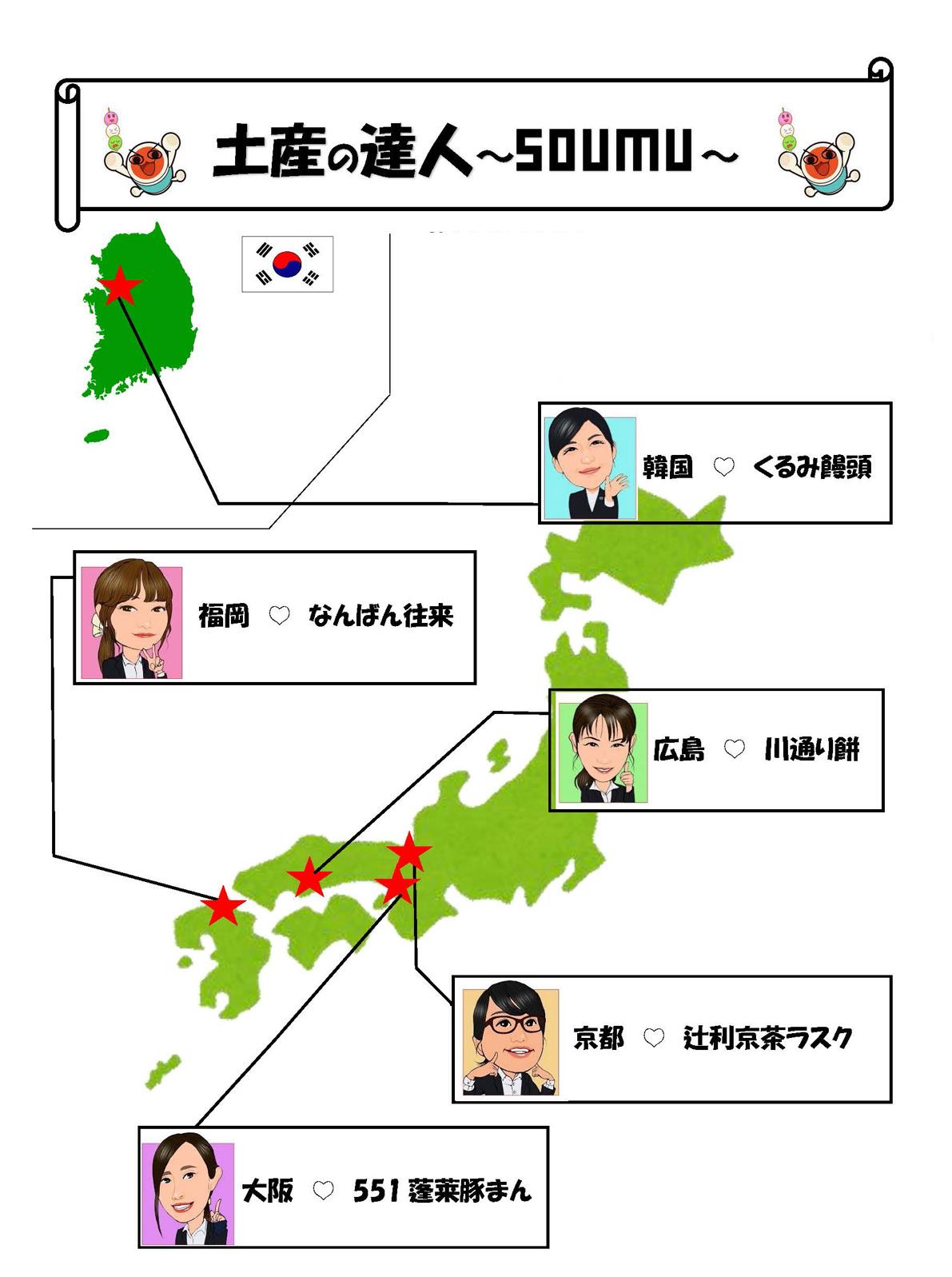 10月号_土産の達人01