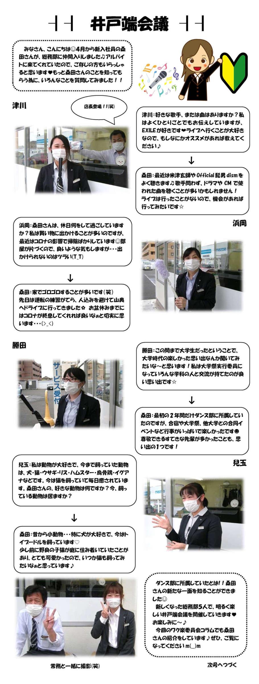 6月号_井戸端会議