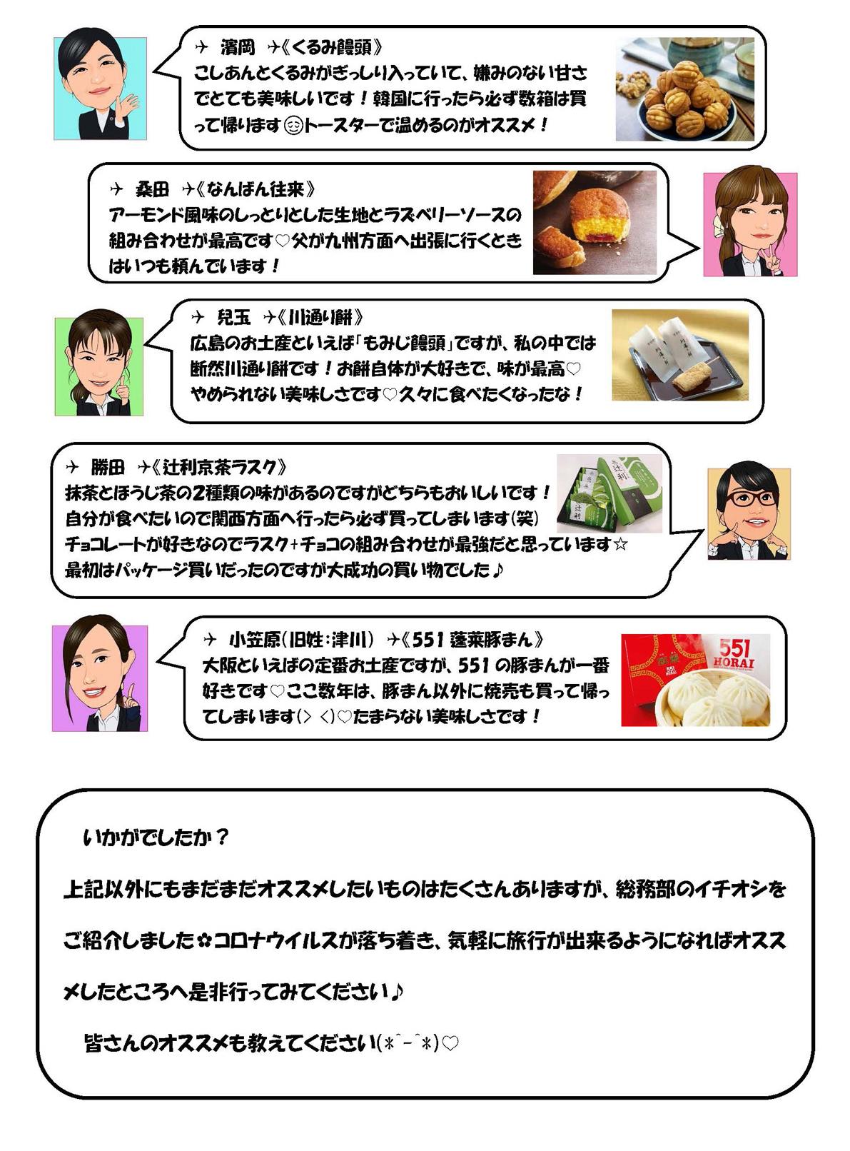 10月号_土産の達人02
