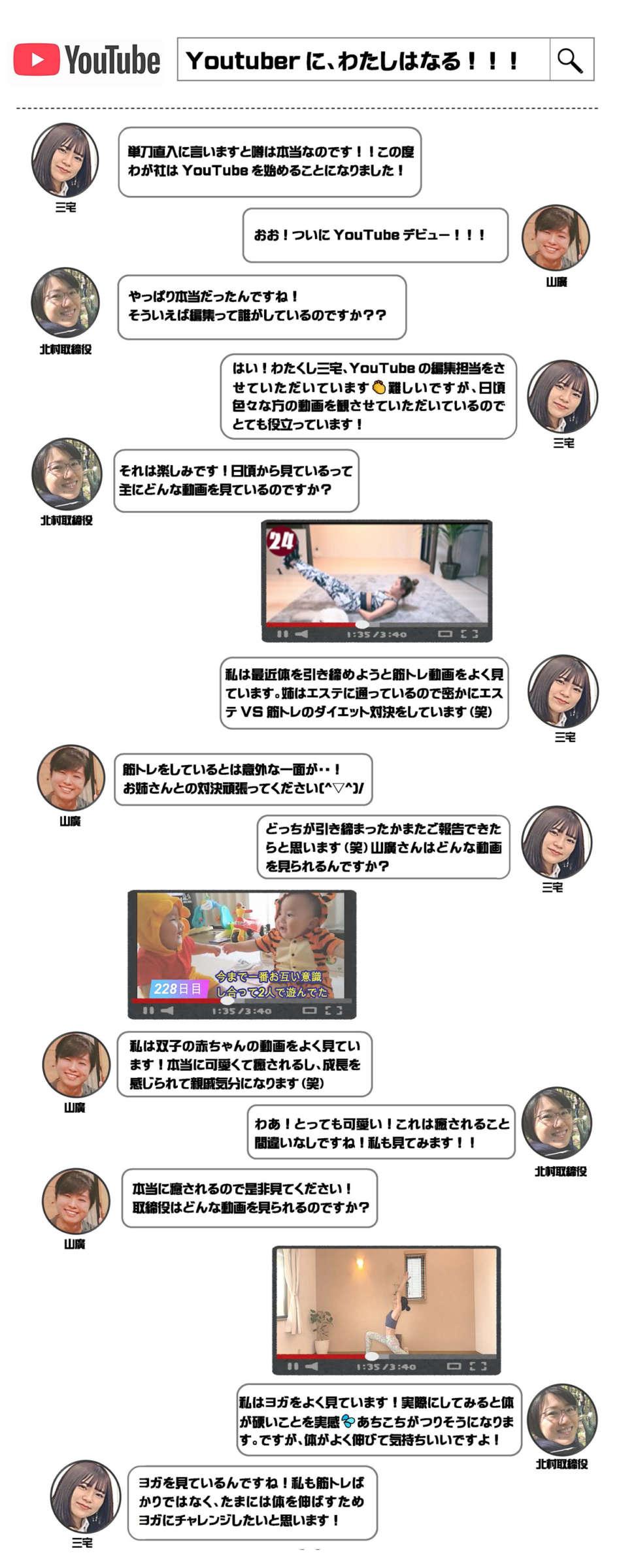 8月号_YouTuber01