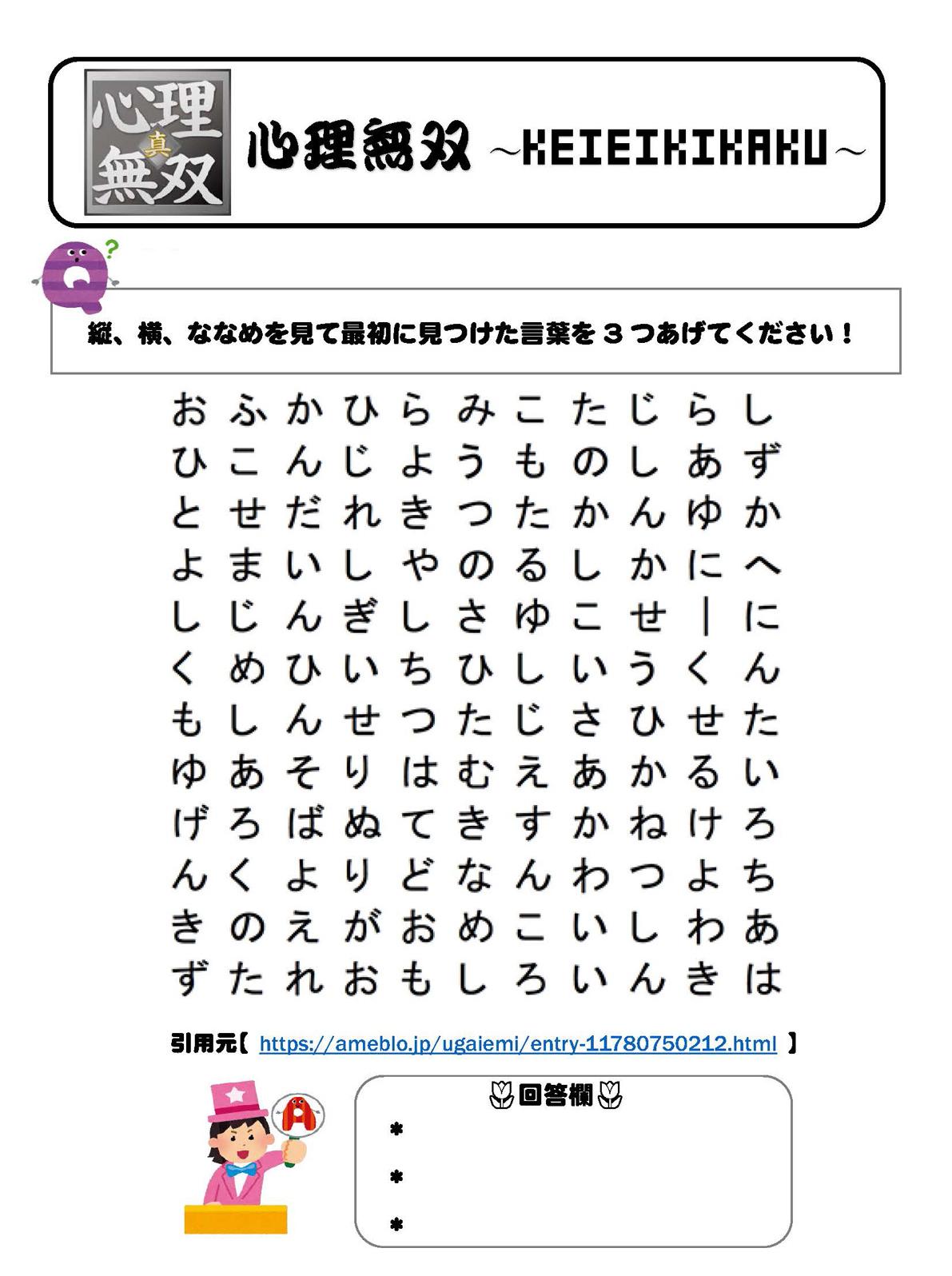 10月号_心理無双01