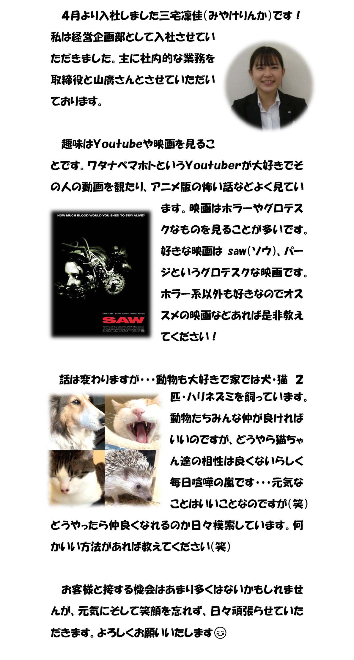 6月号_委員会コラム02