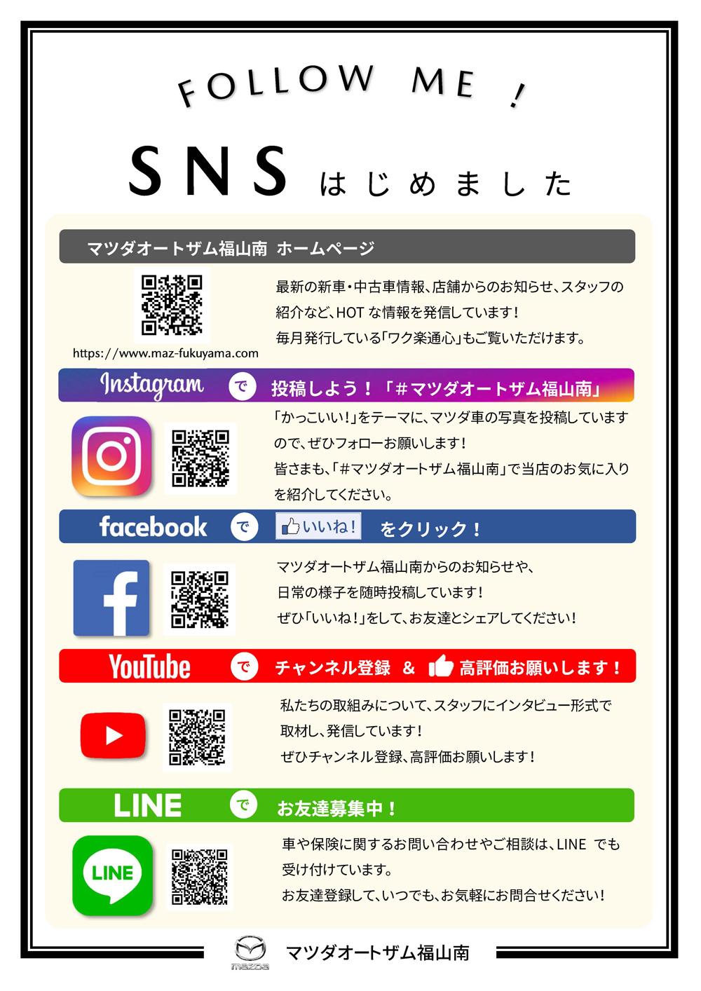 ニュース_SNS告知