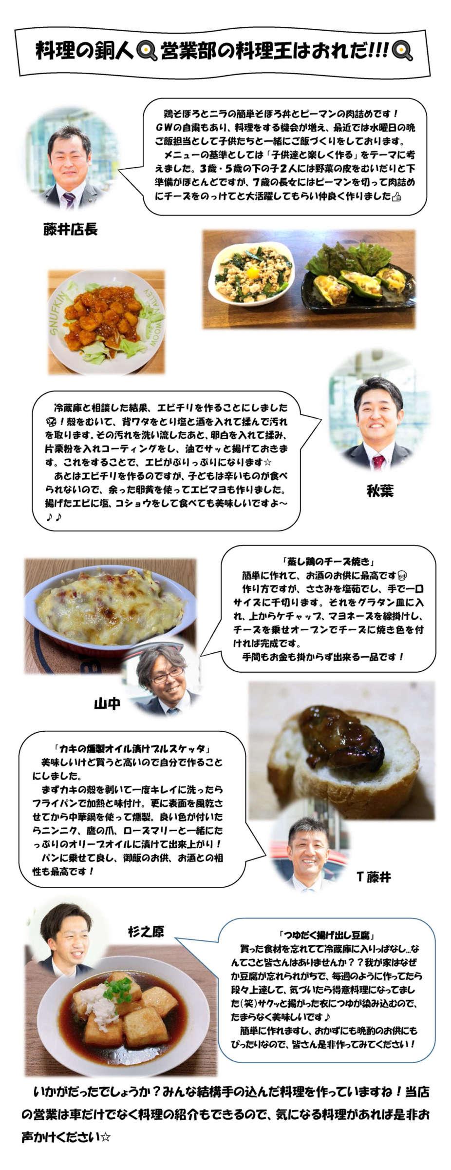 7月号_料理の銅人